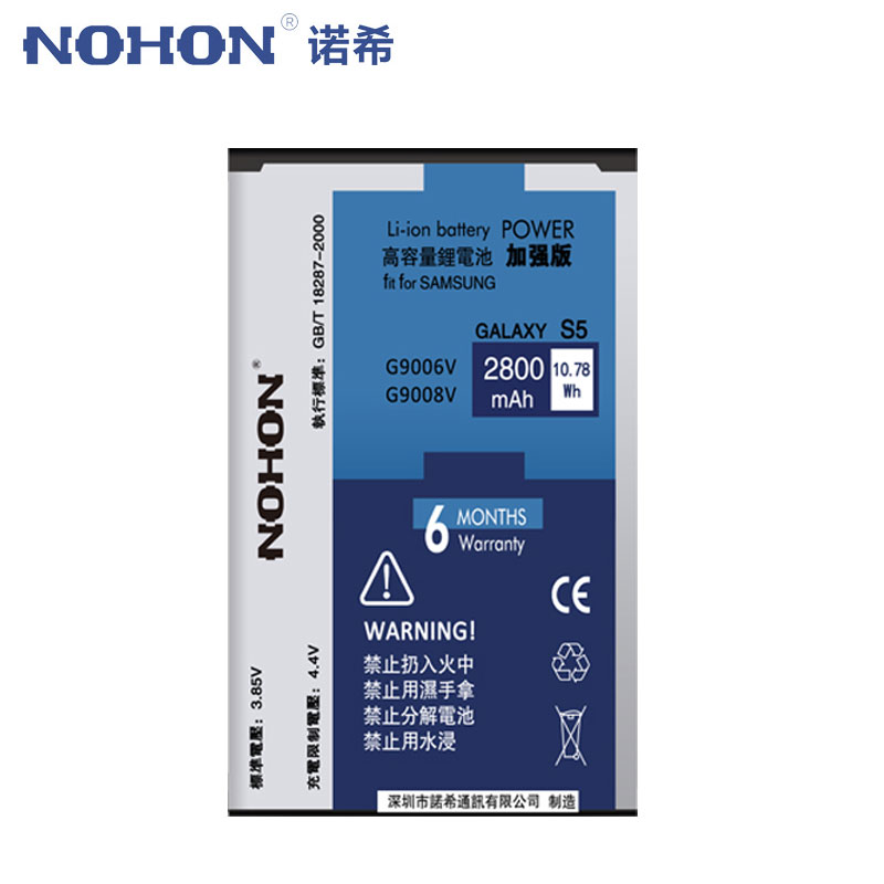 NOHON Battery No NFC For Samsung GALAXY S5 2800mAh High Capacity Replacement Battery(China (Mainland))