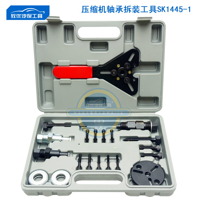 22 automotive air conditioning maintenance tools compressor air conditioning clutch bearing disassembly tool disassembly tool(China (Mainland))