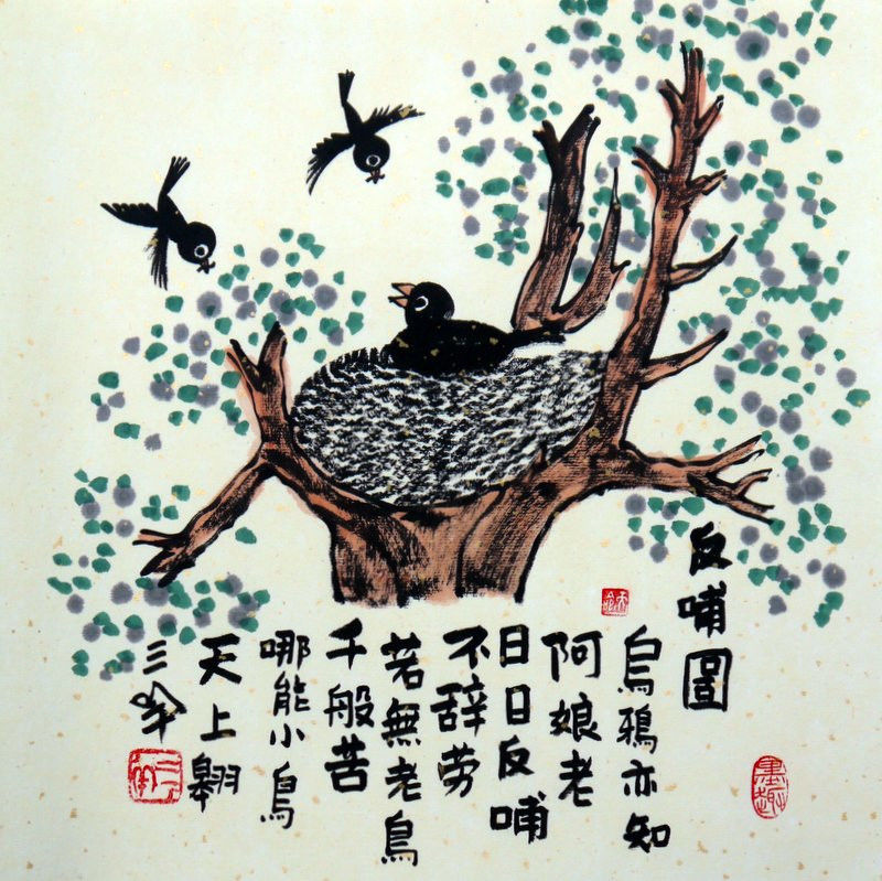 Chinese Zen Drawings Chinese Zen Painting Birds
