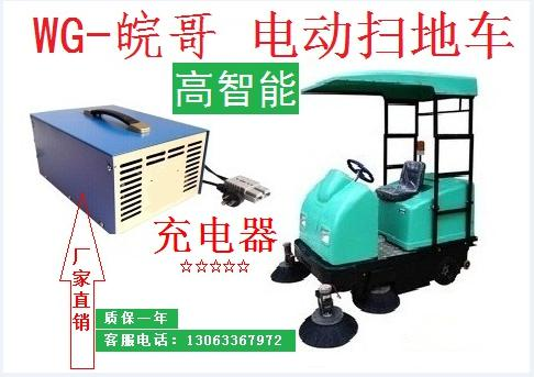 Customized intelligent electric sweeper electric washing cars electric garbage truck charger 36v48v60v72v(China (Mainland))