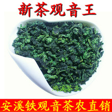 Chinese green tea Spring tieguanyin premium spring new tea oolong tea tikuanyin 500g free shipping