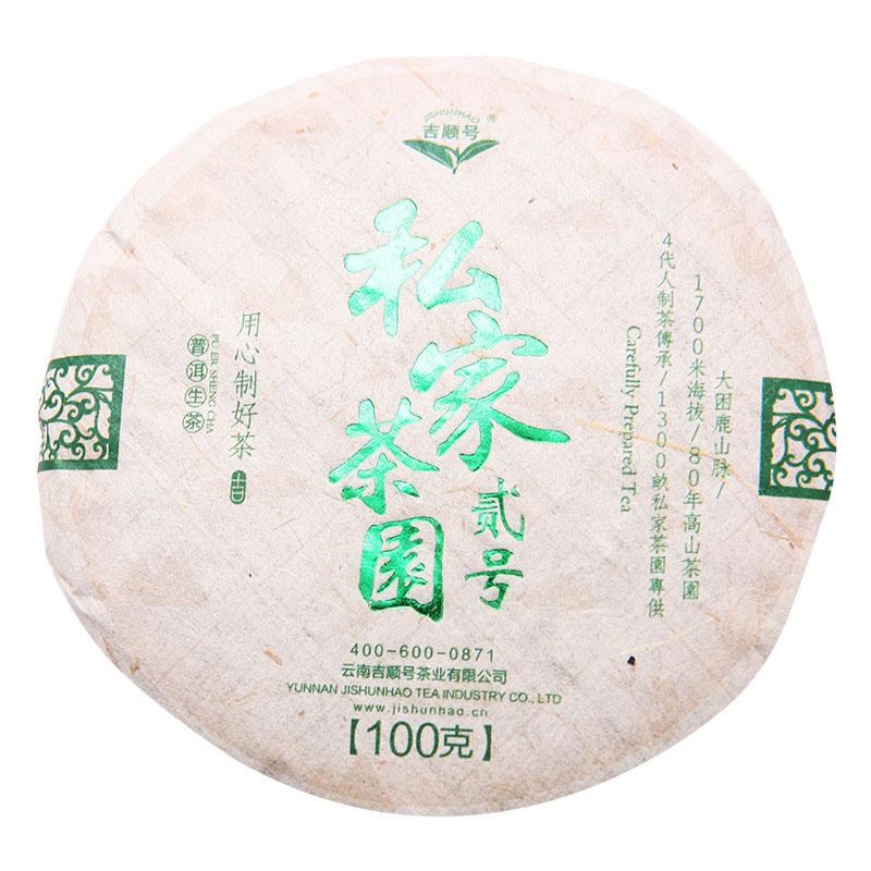Chinese  Yunnan puer tea 2  private tea Pu-er fresh cake 100g  KunLushan  material natural organic pu-er tea <br><br>Aliexpress