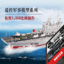 Free shipping HT-3833 The amphibious assault ship simulation model Electric remote control boat Assembled gift Educational toy(China (Mainland))