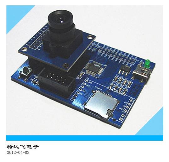 Hot-selling ov7670 webcam c8051usb dighted microcontroller development board(China (Mainland))