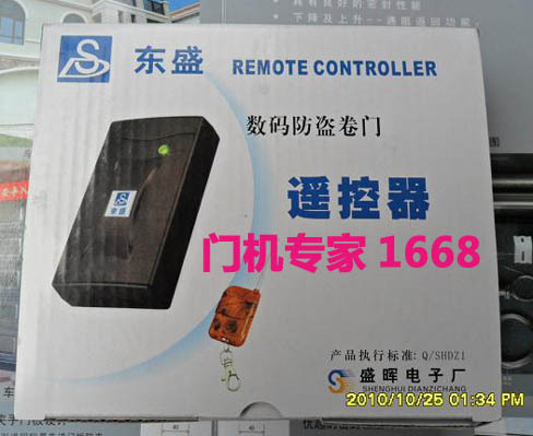 Dongsheng brand volumes gate motor Receiver Transmitter garage door remote control shutter doors controller DS<br><br>Aliexpress