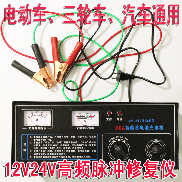 12V charger manual / automatic belt table 24V car charging electric car tricycle battery repair machines(China (Mainland))