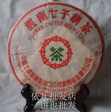 PU er tea green cake 7542 formula unbuttressed health tea dry 357g Chinese yunnan puer tea puerh pu erh for weight lossAs New Ye