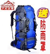 Exterior del alpinismo 80L gran capacidad hombres mujeres Unisex mochilas de viaje Incidental cubre 8 colores(China (Mainland))