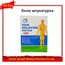 Hot Selling 48 Pcs Lot Adhesive Herbal Muscle Pain Patch Health Care Back Pain Pad 7x10cm
