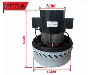 220v 1200w Industrial vacuum cleaner motor for philips for karcher for electrolux for Midea Haier Rowenta SanyoUniversal Cleaner(China (Mainland))