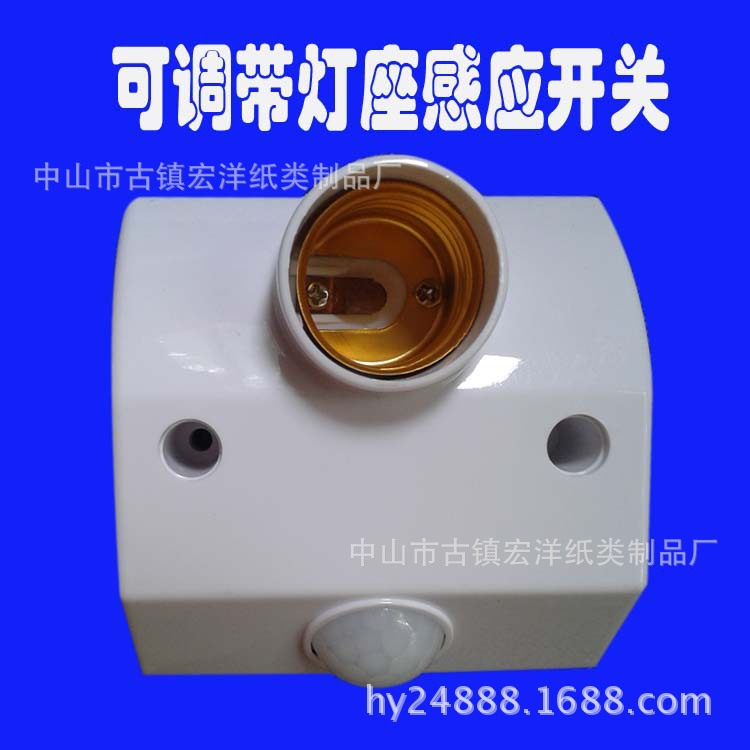 Export special infra-red switch with E27 lamp holder with adjustable induction switch of suppliers Russia(China (Mainland))