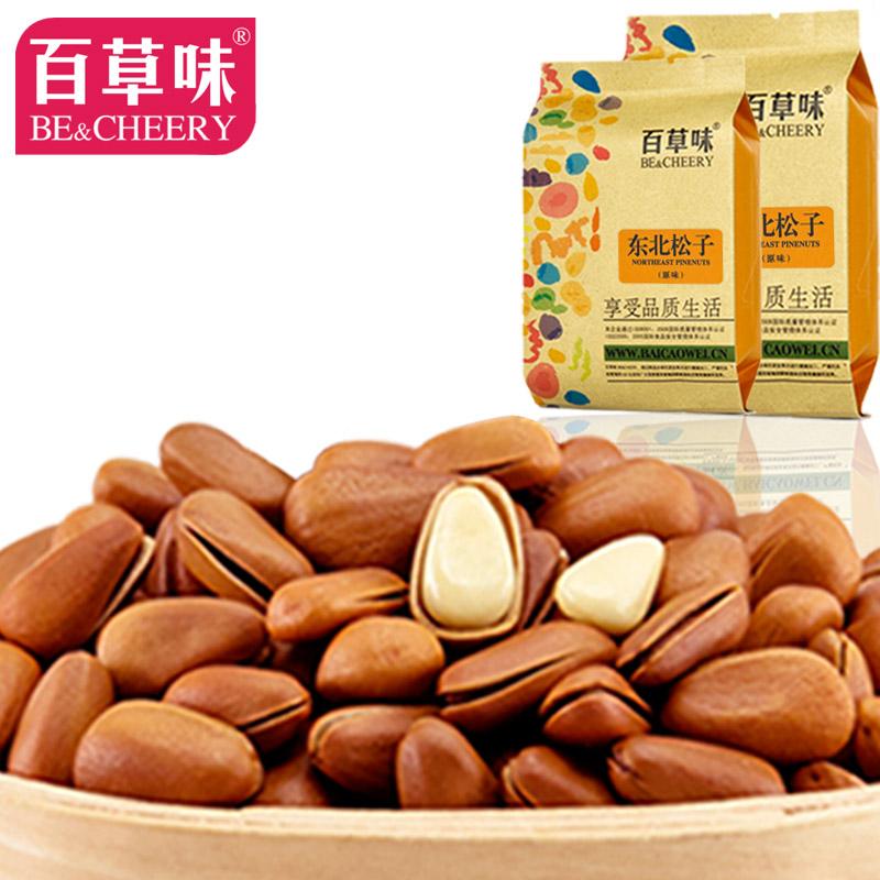 Pine nut red pine nut original northeast pine nuts 168g(China (Mainland))