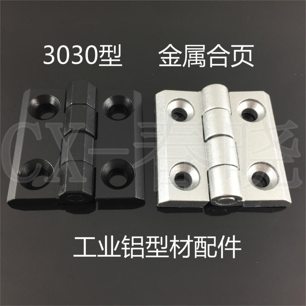 30 Profile Series metal aluminum accessories hinge hinge connection alive profile page 3030(China (Mainland))