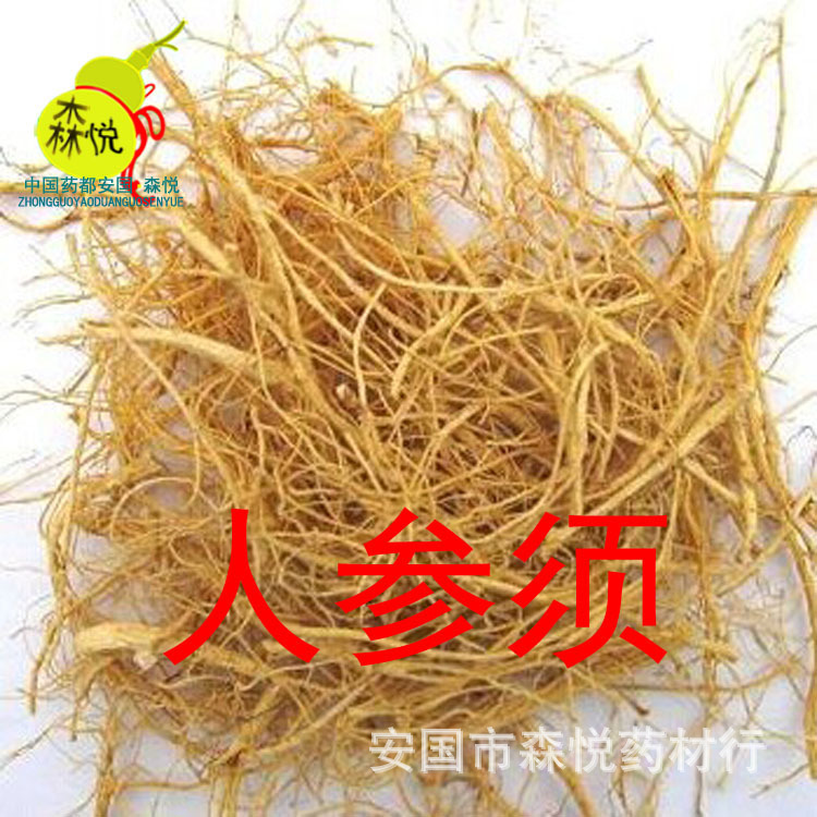 Supply ginseng ginseng 500 grams Bai Canxu original leather wholesale sulfur free processing ginseng warming<br><br>Aliexpress