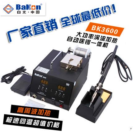 BK3600 frequency welding automatic feeding soldering station 150W high power soldering station soldering station soldering stat(China (Mainland))