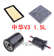 Buy air filter +cabin air condition filter + fuel + Oil filter used brilliance V3 1.5L for $34.00 in AliExpress store