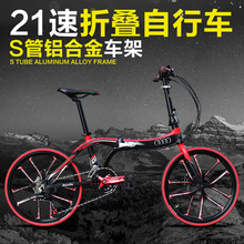 """21 Speed, 20""""/22"""", S Type Frame, Folding Bike, Aluminum Alloy, Super Light, Road Bike for Men or Women(China (Mainland))"""