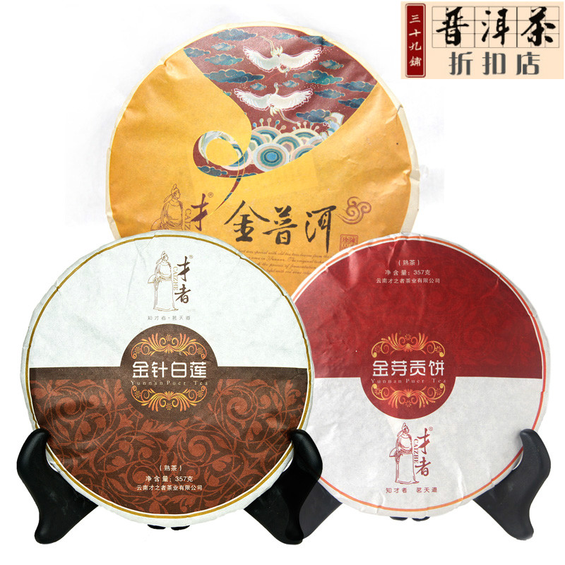 Free shipping China Pu er Tea healthy drink Yunnan tea round cake made in 2011 on