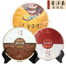 Pu er cooked tea premium set gold cake gold white lily flower 357 x3