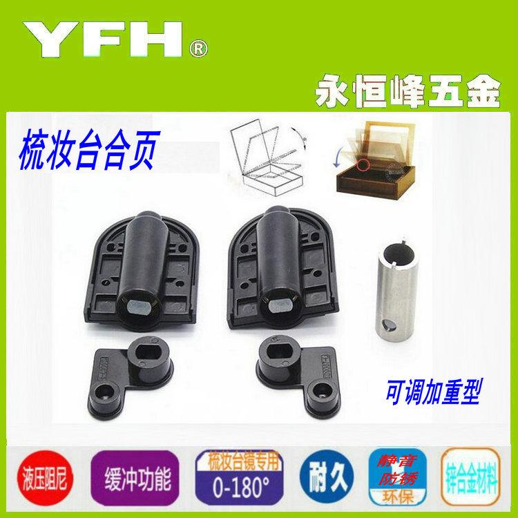 Vanity mirror torque hydraulic lifting cushion up and down flip hinge plate bearing door adjustable dampers(China (Mainland))
