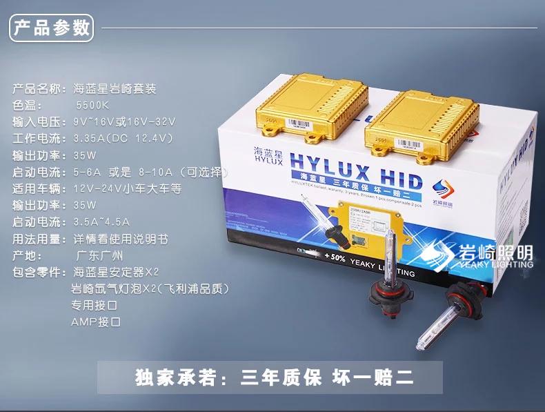 Hign quality 35w Hyluxtek A2088 fast ballast YEAKY H1 H3 H7 H11 880/881 9005/9006 Bulb 4500K 5500K 6500K Car Headlight Kit