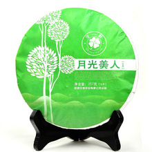 357g Yunnan Pu'er tea, 2012  JingMai Mountains raw tea, Fragrance Sheng puer