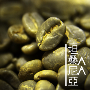 Free shipping 1kg Water wash geecoffee sonny tanzania aa coffee beans green slimming coffee bean lose