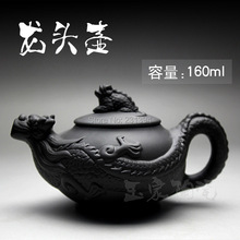 Retro animal teapot Kung Fu tea set Mysterious Chinese dragon pot 160ML YJ-K2