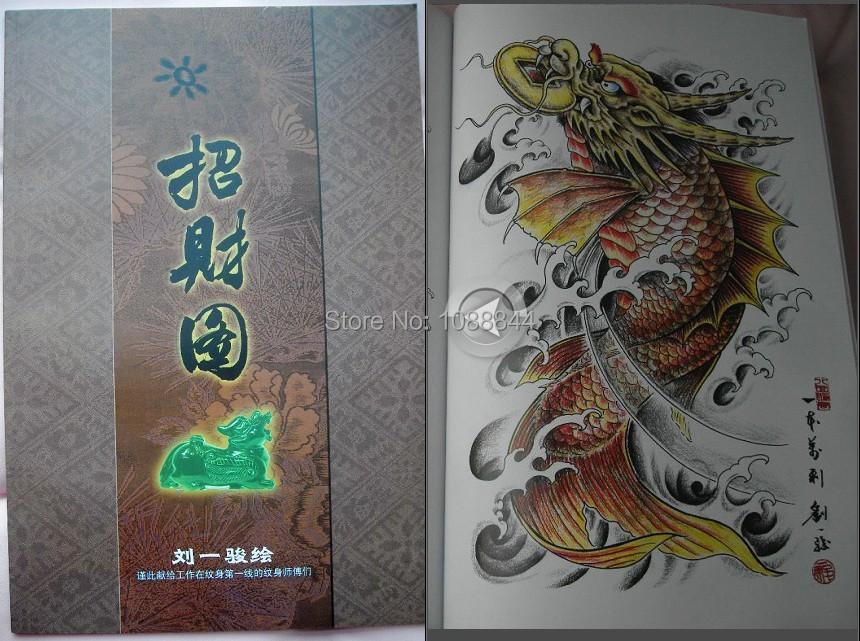 Dragon Koi Fish Drawing Outline