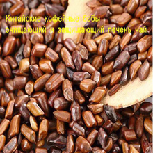 Chinese coffee beans Bai grass sinks Cassia tea cooked frying Ningxia specialty 200 g / bag wholesale price free shipping