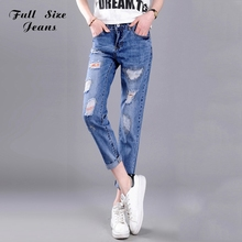 Buy Spring Summer Ripped High Waist Loose Harem Pants Blue Jeans BF Style Large Sie Sevezn Capris Denim Jean XXXL 6XL 7XL for $32.18 in AliExpress store