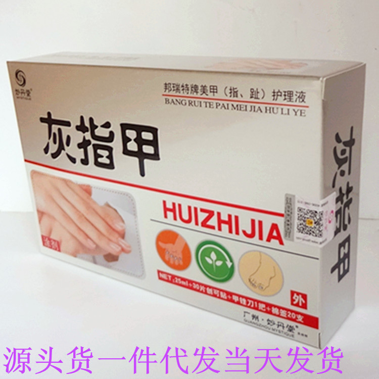 Nail Treatments Nail Growth Liquid Essence Solving Onychomycosis Sterilization for Nail Care(China (Mainland))