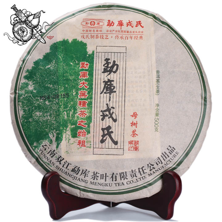 Pu er double Jiang Rong s 2013 Mengku mother tree tea raw tea 500g tea cakes