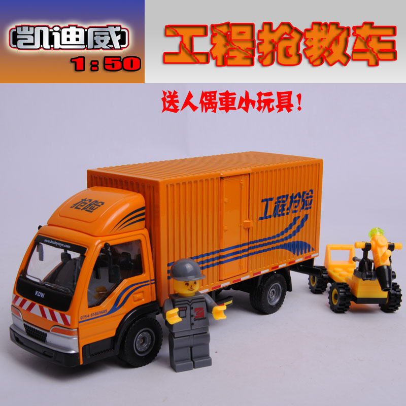 1:50 alloy engineering car model trucks metal cars Scale Diecast Models Delivery Box Van Truck Construction Toy Car classic(China (Mainland))