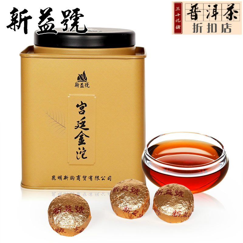 Free shipping Chinese Yunnan Puer Tea healthy green food tea cooked tea gift box Gold block
