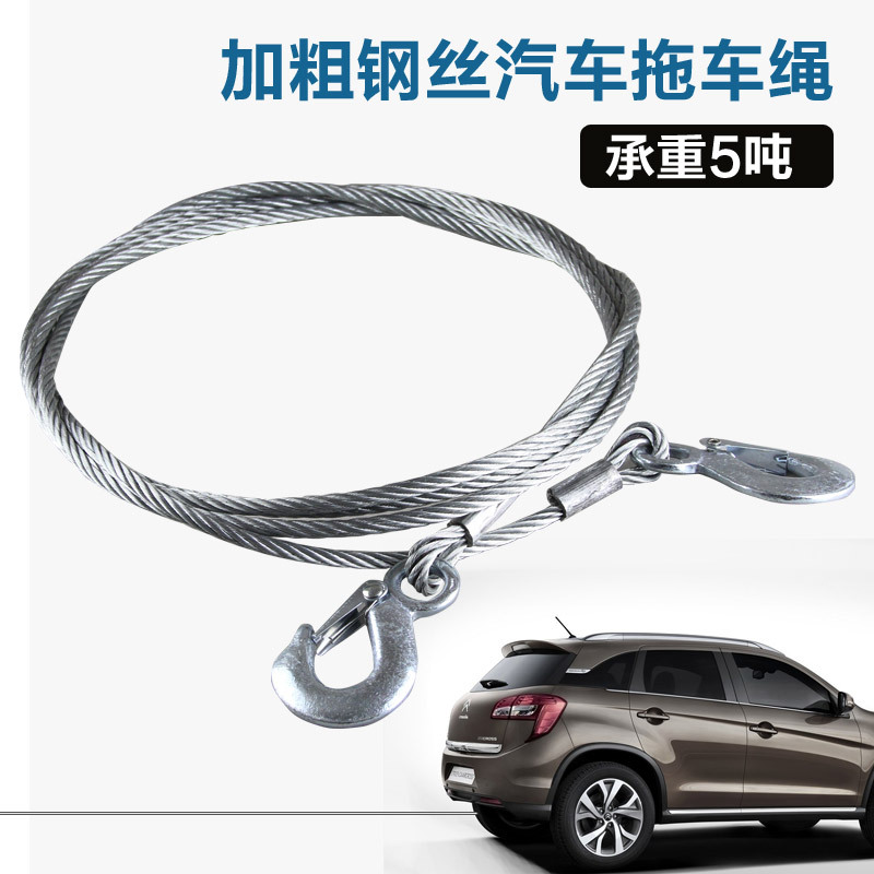 Overstretches steel wire rope car trailer rope off-road 5 4 meters long emergency car pulling rope trailer hook(China (Mainland))
