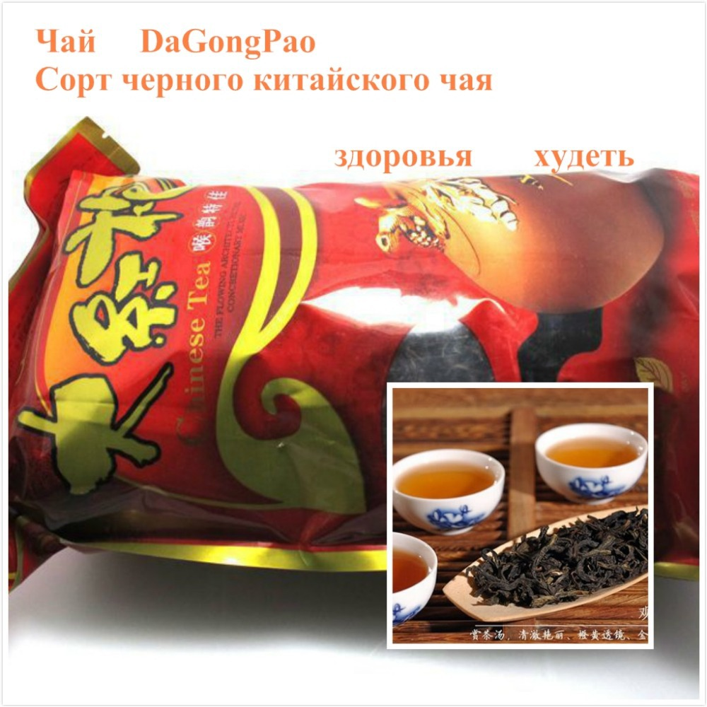 losing-weight-wholesale-chinese-tea-da-hong-pao-500g-green-font-b-food-b-font-buy.jpg (1000×1000)