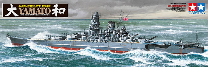 Tamiya 78030 1/350 Japan Yamato Battleship (2013)(China (Mainland))