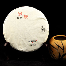 Special Tesco 2014 Mengku Yunnan Pu er tea trees big race Mingqian 200 g