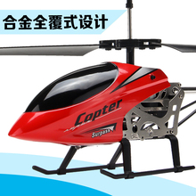 2015 HOT Boy toy gift model remote control helicopter alloy
