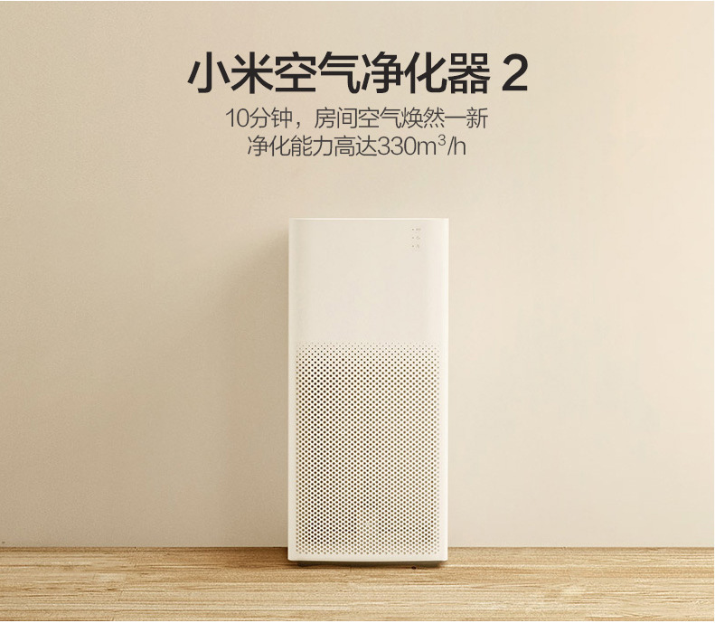 2016 New 1pcs Original Xiaomi Air Purifier 2 In Addition To Formaldehyde Haze Purifiers Intelligent Household Appliances
