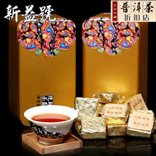Raw material of small a 16-point cooked tea mini tuo tea 16-point fragrance 250 2 box