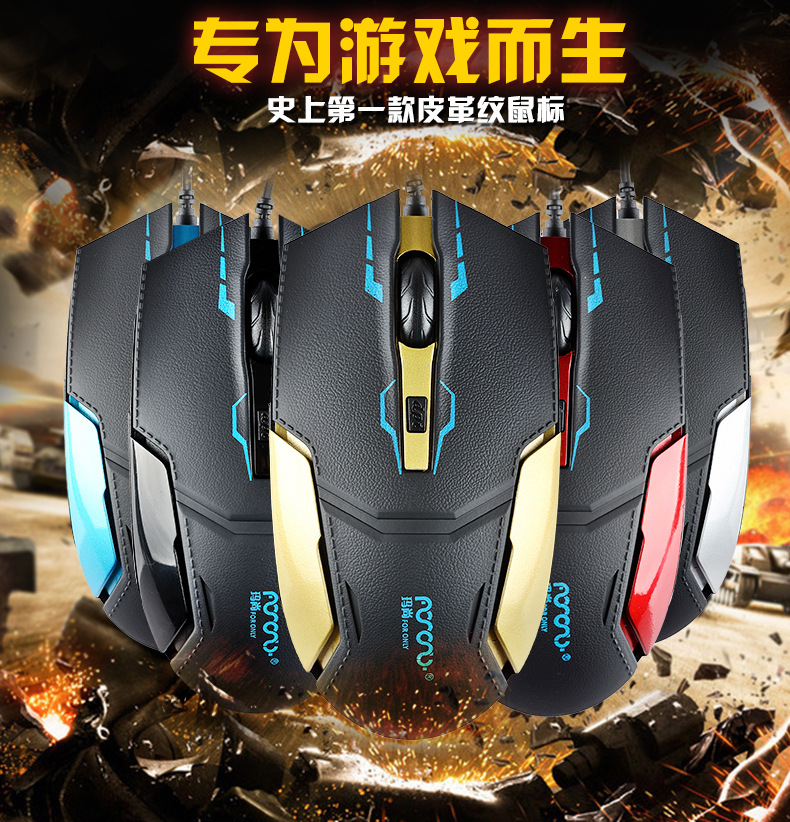 She is professional gaming mouse CF LOL computer USB wired mouse race game Imitation leather material(China (Mainland))