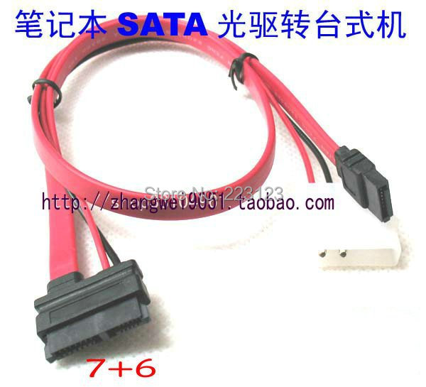 DF 7+6 pin laptop SATA turn to desktop SATA + power supply convert cable serial port laptop CD driver SATA line(China (Mainland))
