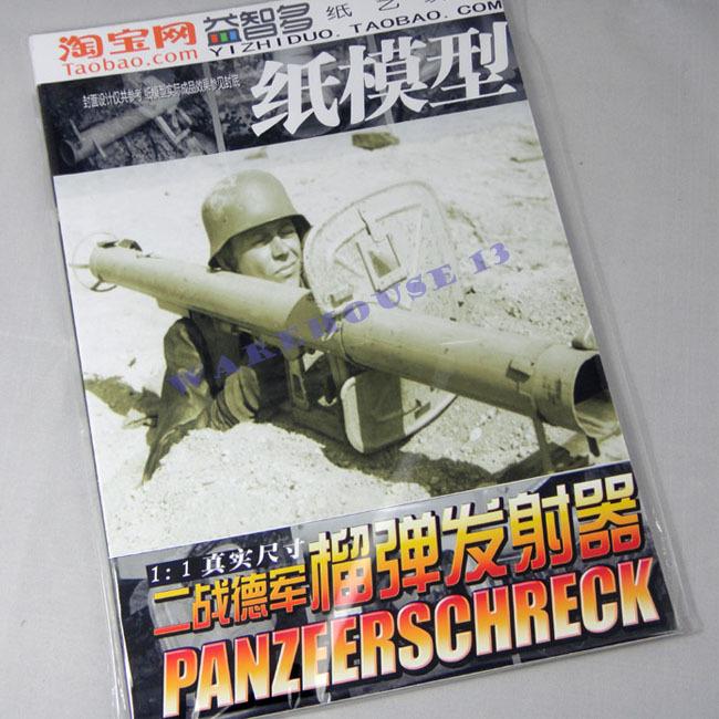 Hot 2016 Free shipment Diy Paper Model Gun World War 2 RPG Rocket Launchers Grenade launcher 1:1 scale assembling 3d puzzles(China (Mainland))