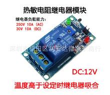 6 thermistor sensor relay module temperature sensor module temperature detection module