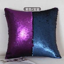 16 видов стилей двусторонние пайетки декоративная наволочка 2017 квадратная подушка с блестками магический меняющий цвет диванные подушки ди...(China)