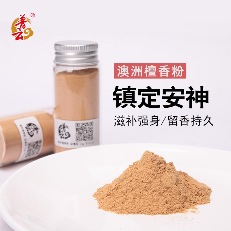 Australian sandalwood powder 20g glass bottle seal hit smoke free extension DIY(China (Mainland))