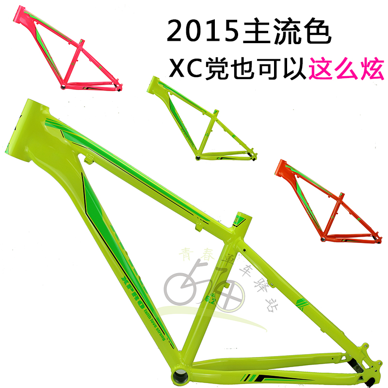 FREE SHIPPING BY EMS XPRO 2015 super light aluminum alloy 16 inch mountain bike bicycle frame hard tail 26er(Hong Kong)