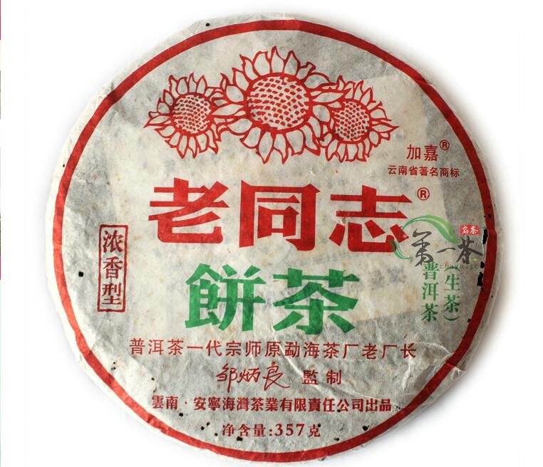 Puer Raw Tea 2006  AnNing HaiWan LaoTongZhi NongXiang Thick Flavor Beeng BingCha Sheng Cha 357g !<br><br>Aliexpress